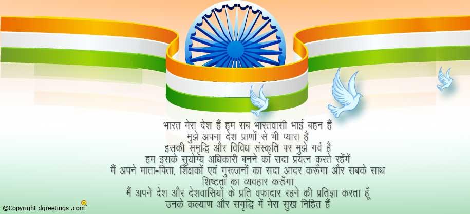 Indian National Pledge in Hindi